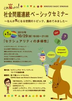 bs-tirashi_ページ_1.jpg