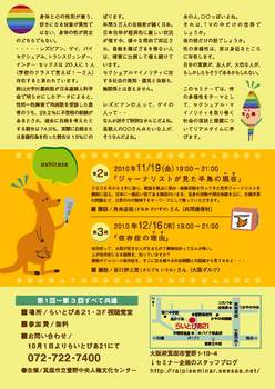 bs-tirashi_ページ_2.jpg